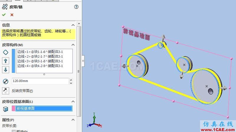 solidworks如何使用布局草图创建皮带仿真?solidworks simulation应用技术图片9