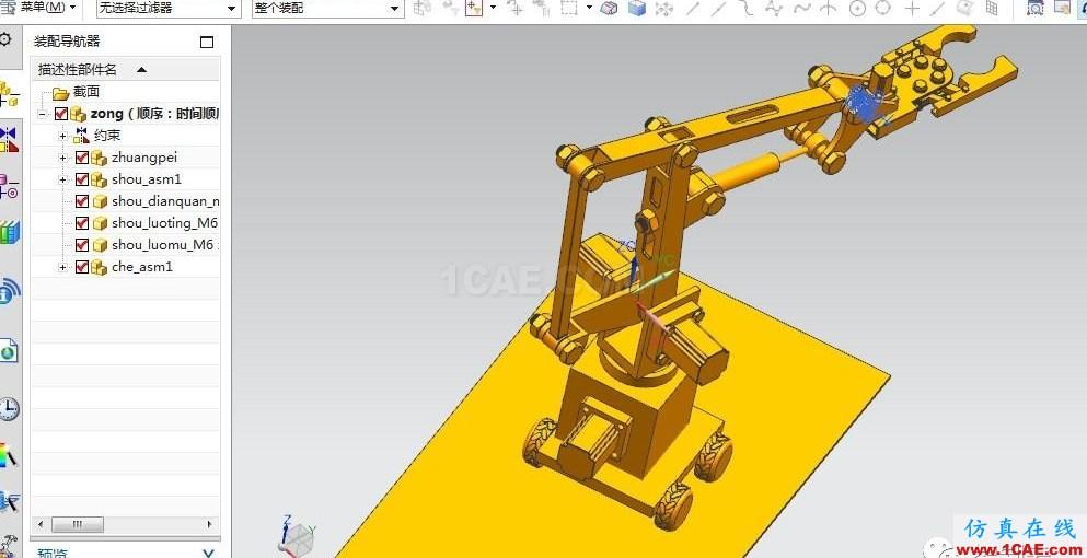 【机器人】多连杆机械手三维建模图纸(仿真源文件) UG8.5(NX)设计ug设计教程图片3