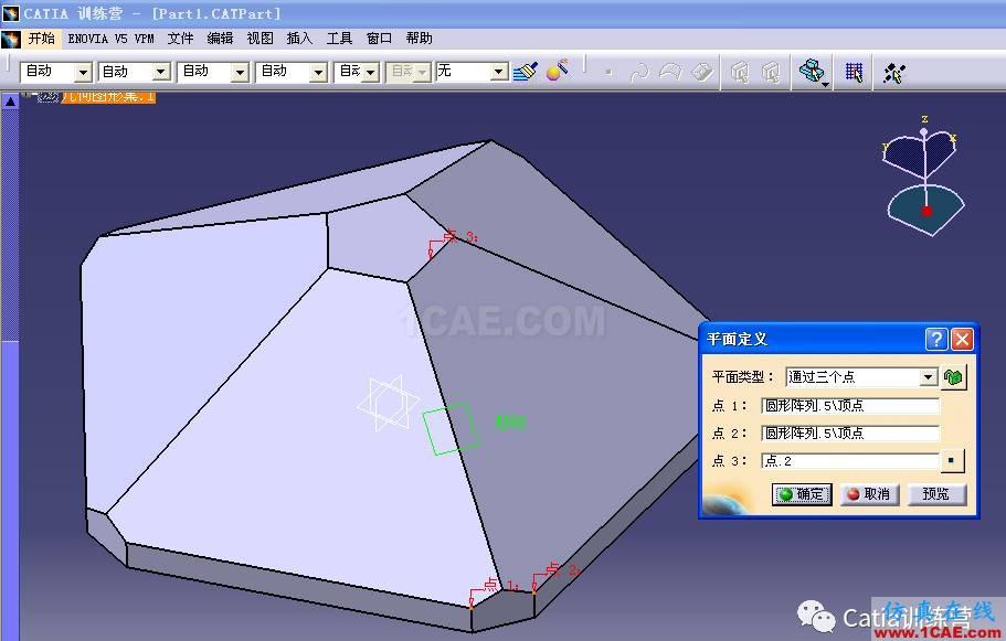 Catia零件建模全过程详解Catia学习资料图片30