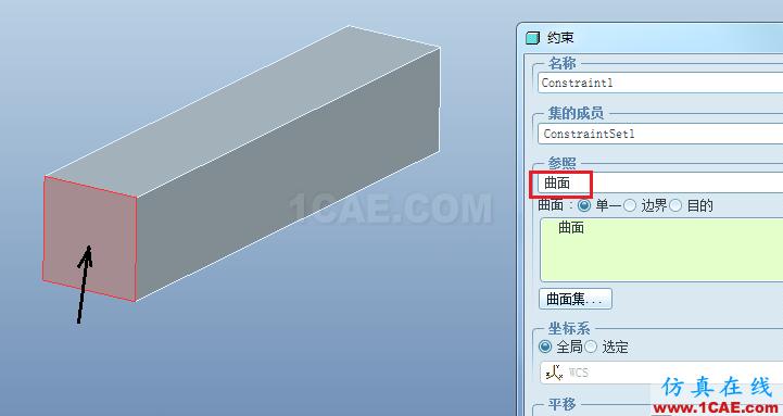 Proe Mechanica有限元分析入门pro/e产品设计图片7