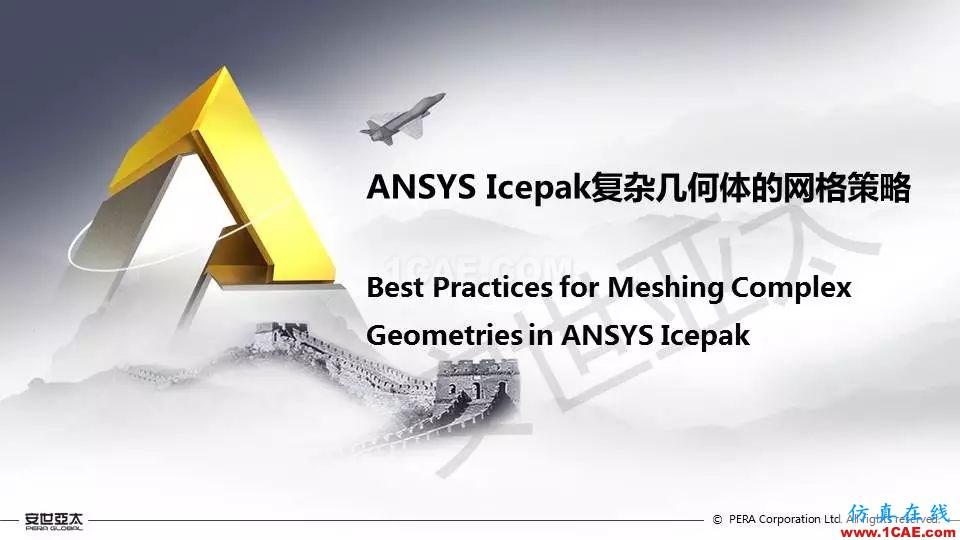 教程 | Icepak复杂几何体的网格策略【转发】icepak分析图片1