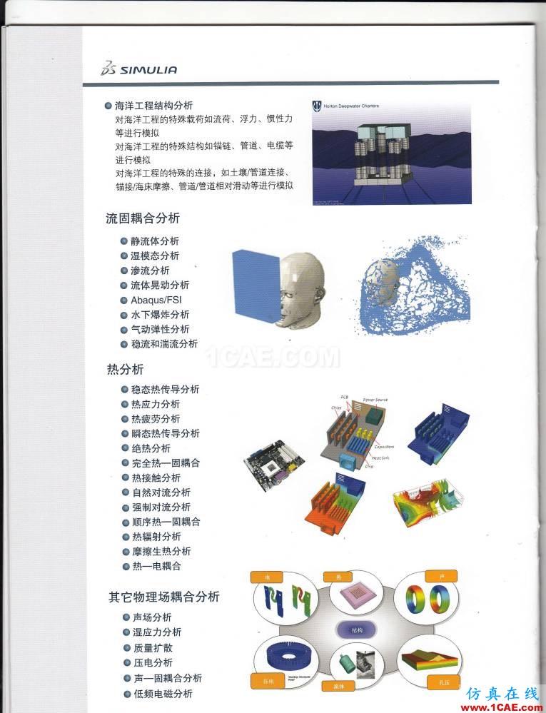 Abaqus统一的多物理场有限元分析软件abaqus有限元仿真图片11