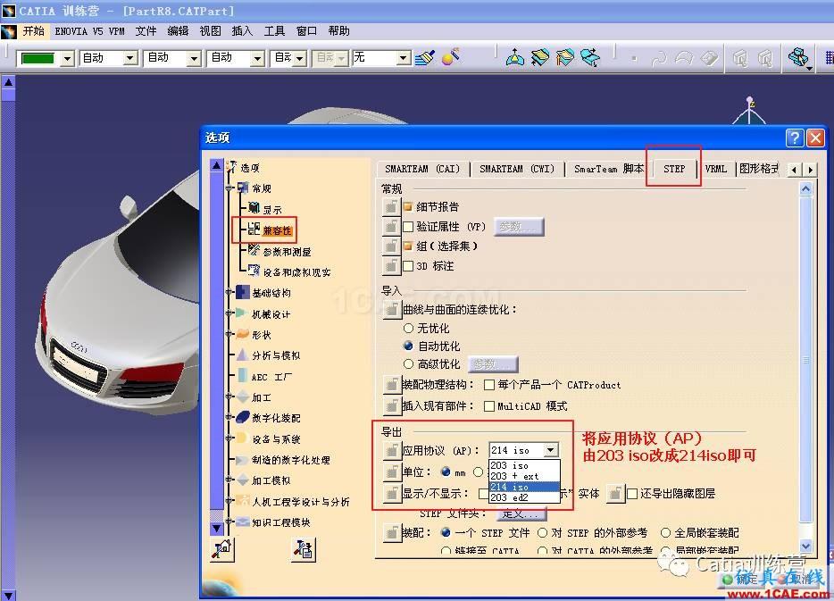 【技巧篇】关于CATIA数模转换STP格式保留颜色的技巧Catia应用技术图片3