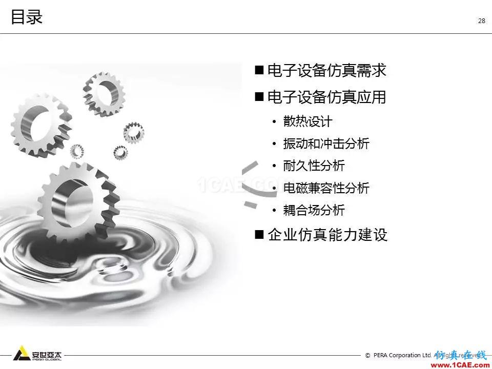 方案   电子设备仿真设计整体解决方案HFSS培训课程图片1
