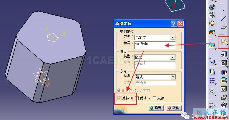 Catia零件建模全过程详解Catia分析图片17