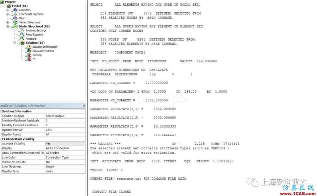 "技术分享 | 【完结篇】 APDL在ANSYS WORKBENCH MECHANICAL中的应用—""Solution""中插入命令ansys分析图片5"