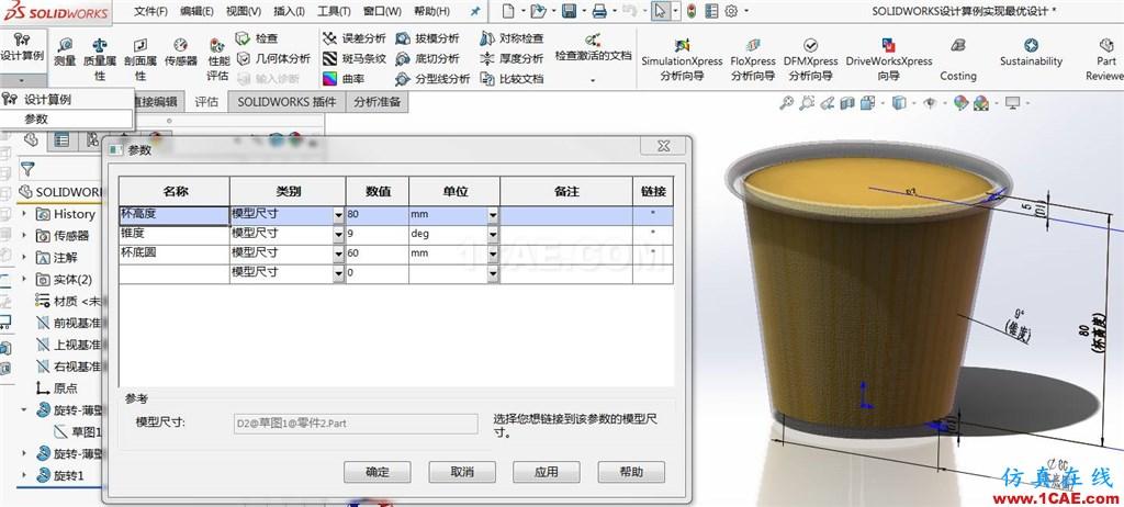 利用SOLIDWORKS中的设计算例实现最优设计 | 产品技巧+培训资料图片3