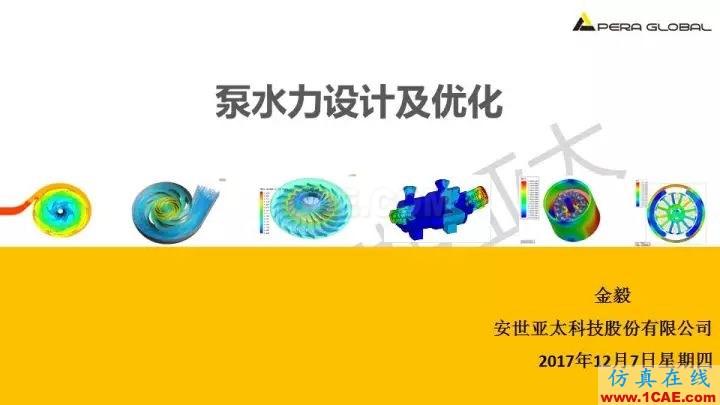 技术分享 | 泵水力设计及优化仿真fluent仿真分析图片1