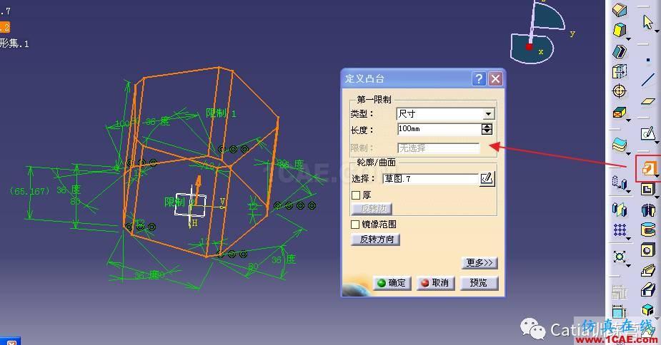 Catia零件建模全过程详解Catia学习资料图片13