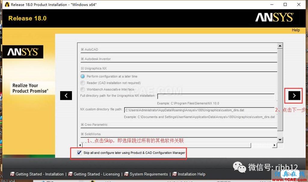 ANSYS 18.0的安装方法详细图解ansys仿真分析图片10
