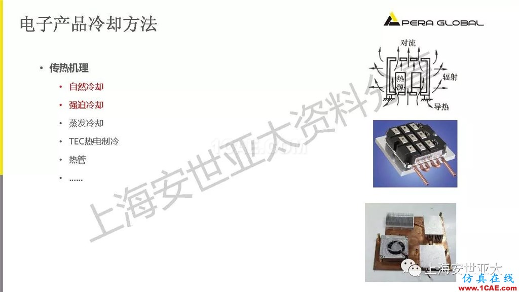 技术分享 | 电子系统散热设计分析与优化icepak分析案例图片6