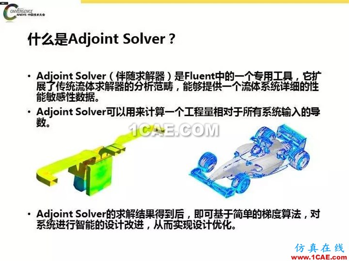 ANSYS Fluent流体仿真设计快速优化方法fluent培训课程图片6