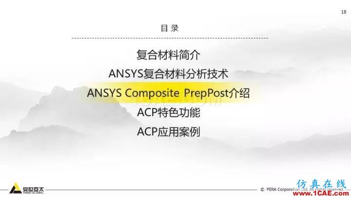 技术分享   58张PPT,带您了解ANSYS复合材料解决方案【转发】ansys分析图片18