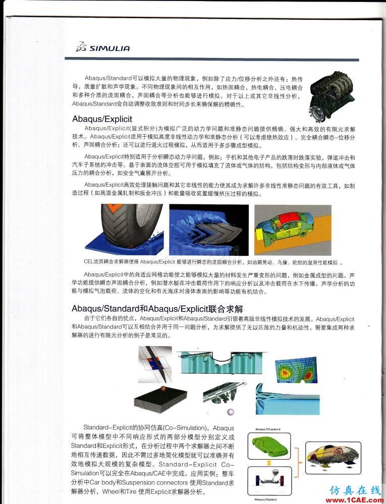 Abaqus统一的多物理场有限元分析软件abaqus有限元培训教程图片5