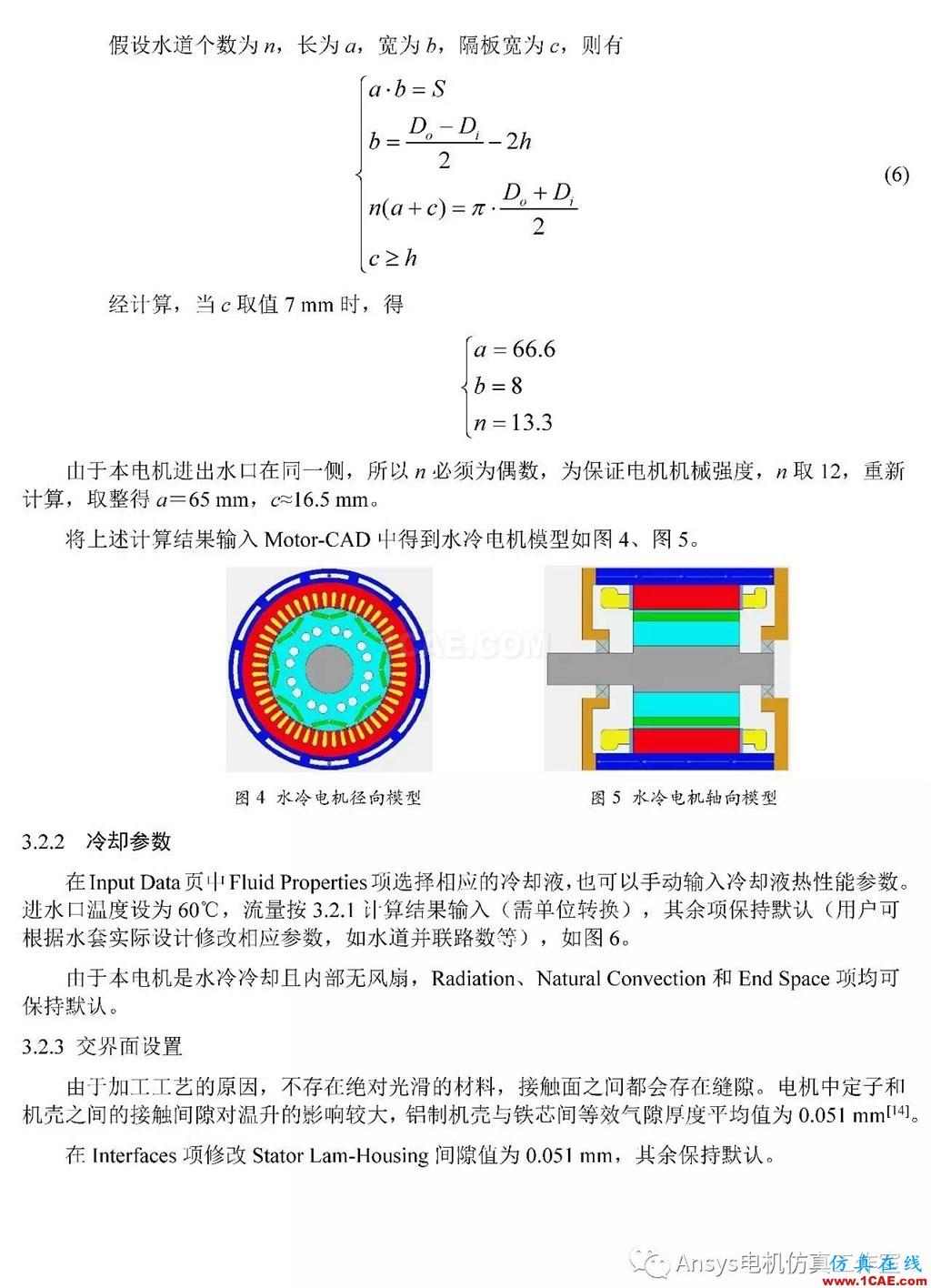基于RMxprt和Motor-CAD永磁电机温升速算方法Maxwell培训教程图片5