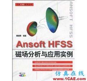Ansoft HFSS磁场分析与应用实例(附CD光盘1张)