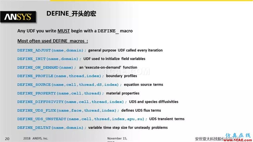 ANSYS Fluent UDF 功能概述fluent仿真分析图片20