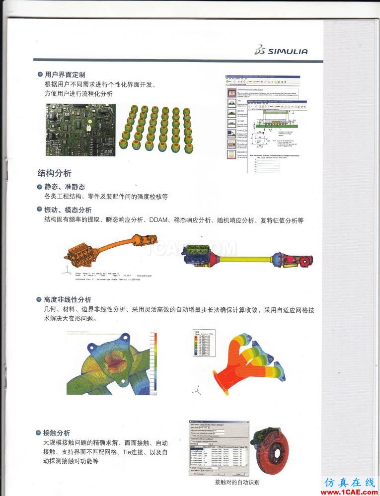 Abaqus统一的多物理场有限元分析软件abaqus有限元仿真图片8