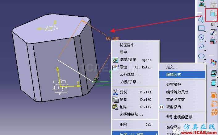 Catia零件建模全过程详解Catia技术图片20