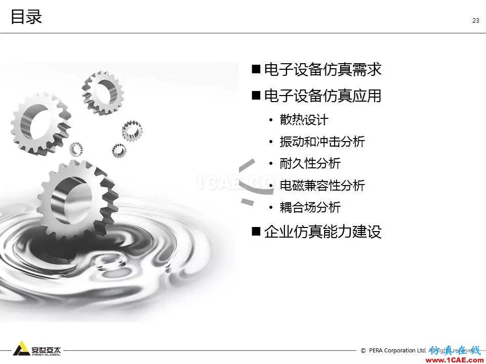 方案   电子设备仿真设计整体解决方案HFSS分析案例图片22
