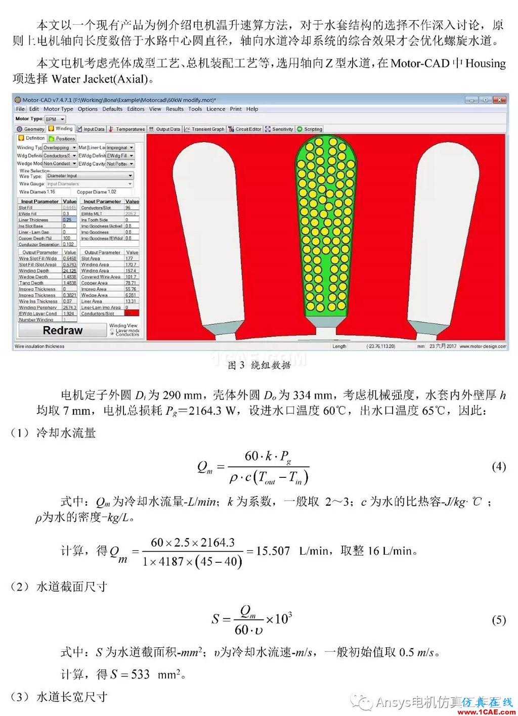 基于RMxprt和Motor-CAD永磁电机温升速算方法Maxwell分析图片4