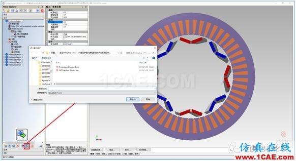 走近Infolytica之永磁同步电机转矩脉动的产生机理分析上篇【转发】Maxwell仿真分析图片7