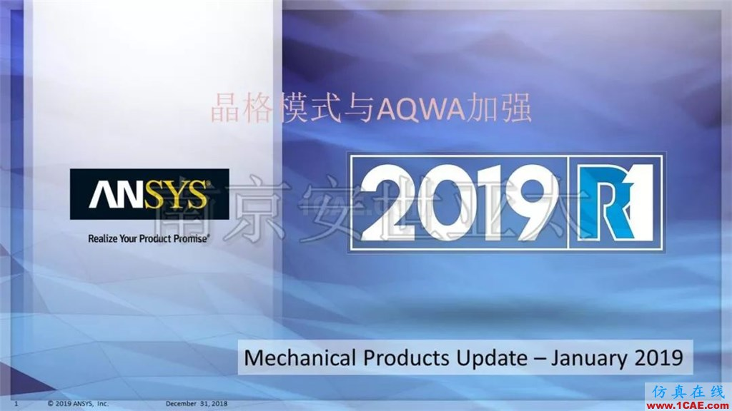 最新版本ANSYS 2019R1结构新功能介绍纤维复合材料福音(三)ansys结果图片1