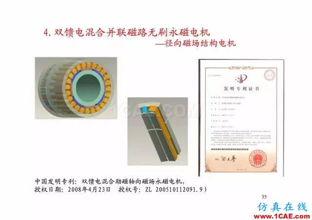 【PPT分享】新能源汽车永磁电机是怎样设计的?Maxwell分析图片34