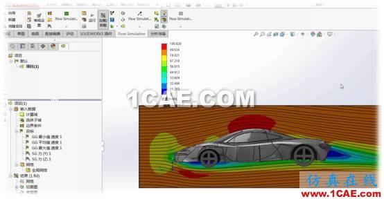 SOLIDWORKS流体分析培训案例机械设计培训图片2